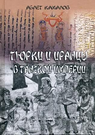 Камалов А.К. Тюрки и иранцы