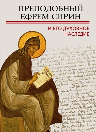 Ефрем Сирин , сборник