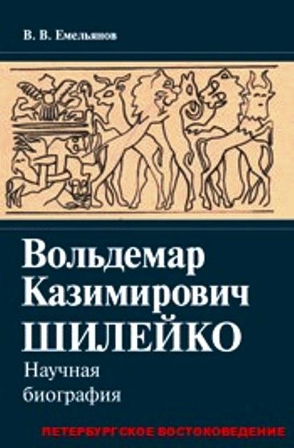 Шилейко_биография