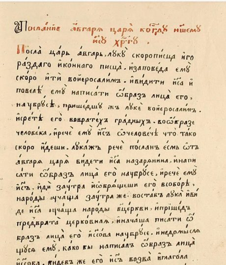 Послание Авгаря рукопись