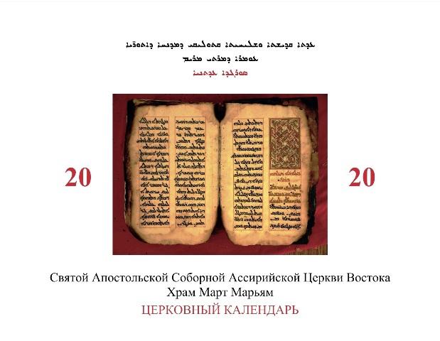 Календарь _2020_обложка