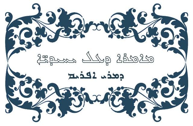Мемра Мар Афрема