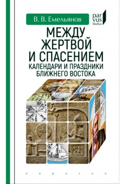 Обложка. книга Емельянова В.В.