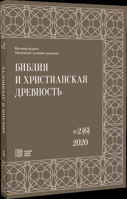 БХД 2 том за 2020