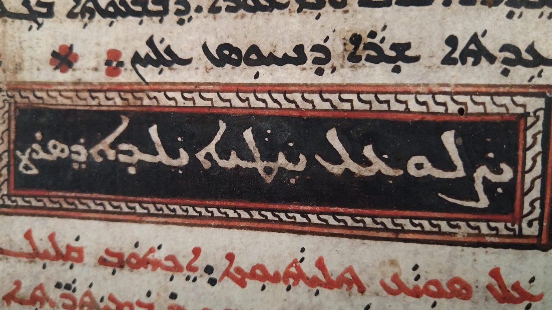 Индия, Триссур, рукопись