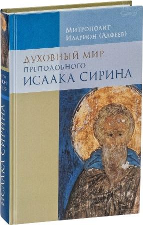 Исаак Сирин книга