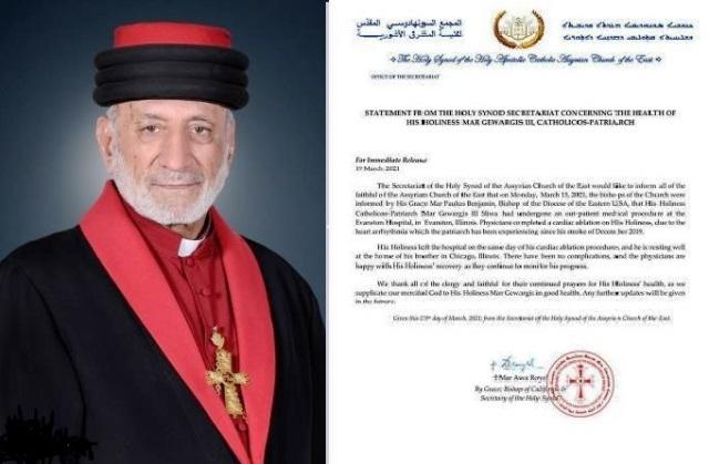 Заявление и патриарх