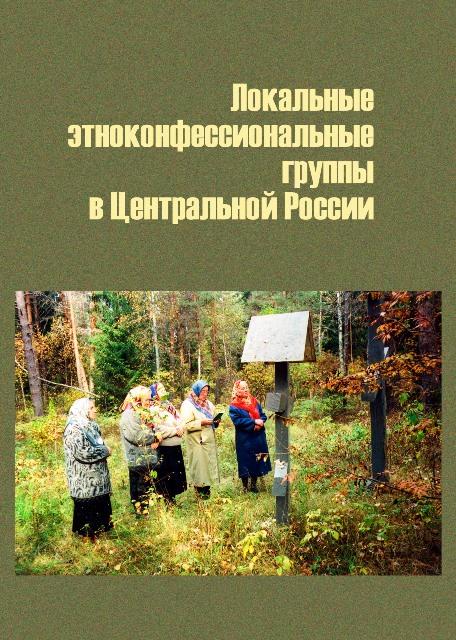 Михайлов С_ Сборник_ Локальные